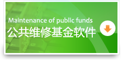 公共维修基金软件