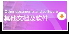 其他文档及软件